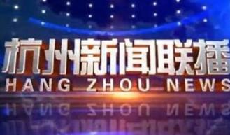 杭州新闻联播