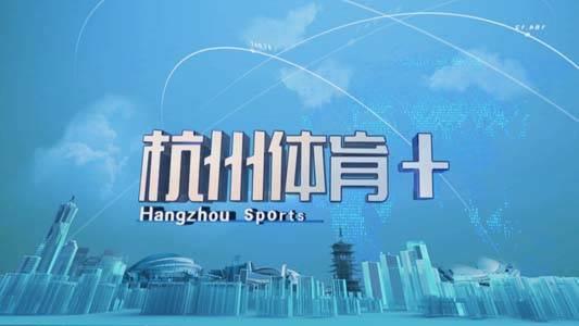 杭州体育+