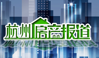 杭州房产报道